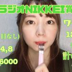 ウマバラ!ラジオNIKKEI賞(GIII)編